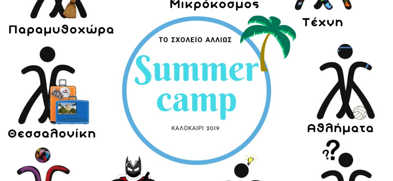 κδαπ - Καλοκαιρινό Πρόγραμμα 2019